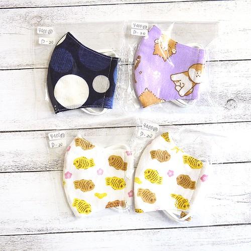 【おおやまとみこ】立体布マスク・ベビー~キッズサイズ/マスク