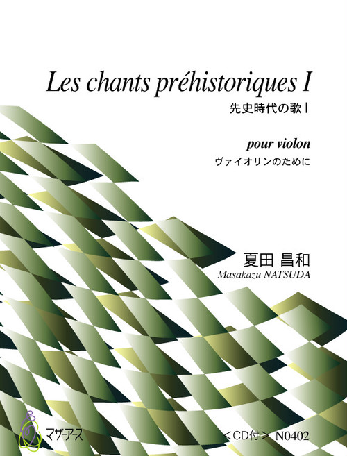 N0402Les chants prehistoriques I(Violon solo/M. NATSUDA /Full Score + CD)