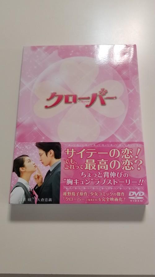 映画 クローバー 豪華版【DVD】