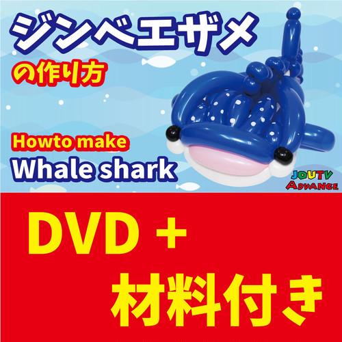 【DVD+5回分材料付き】バルーンアート作り方動画「ジンベエザメ」