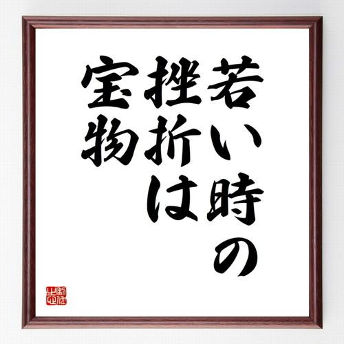 名言色紙『若い時の挫折は宝物』額付き/受注後直筆/Z0109