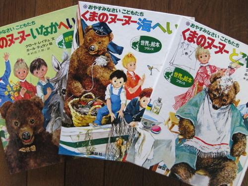 くまのヌーヌー3冊セット