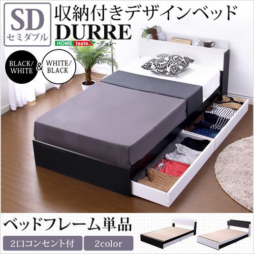 収納付きデザインベッド【デュレ-DURRE-(セミダブル)】