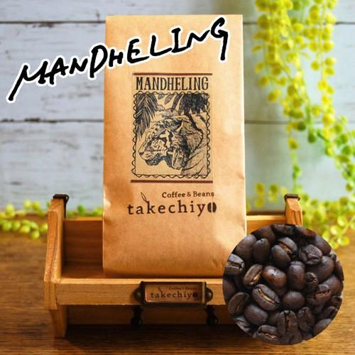 マンデリン【200g】酸味を抑えた力強いコク【自家焙煎コーヒー豆】