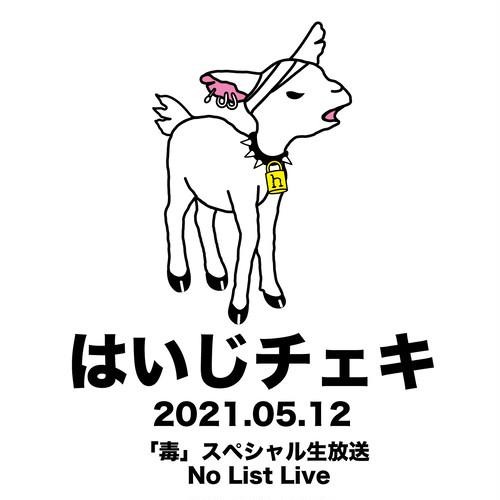 【heidi.】5/12「毒」スペシャル生放送 No List Live 当日チェキ