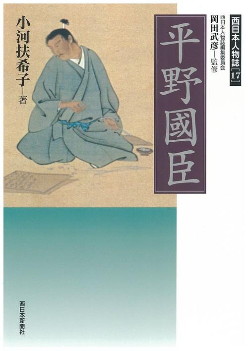 西日本人物誌(17)平野國臣