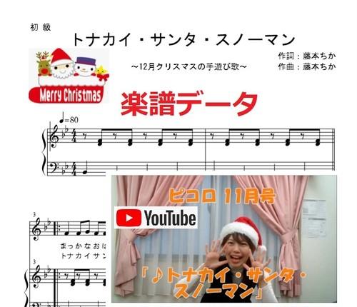 ♪トナカイ・サンタ・スノーマン(12月クリスマスの手遊び歌)楽譜データ