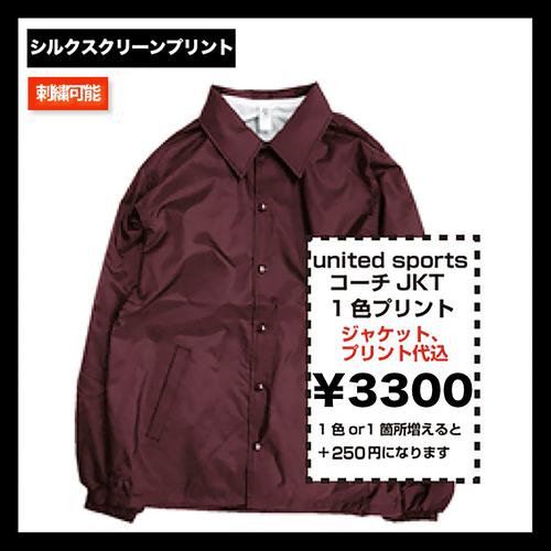 UNITED SPORTS ナイロンコーチジャケット (裏地つき、ポリエステル) (品番USP--J0W02)