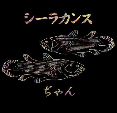 <CD> ぢゃん / シーラカンス 2