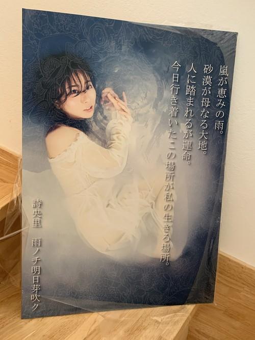A2サイズポスター「雨ノチ明日芽吹ク」