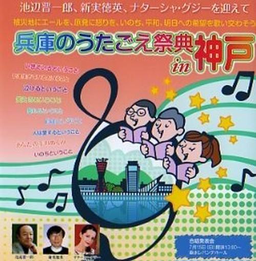 2012 兵庫のうたごえ祭典 in 神戸