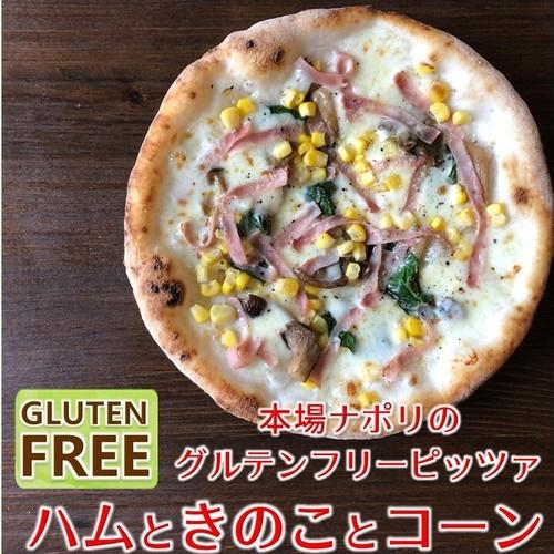 グルテンフリーピザ!ハムときのことコーン7/10発送