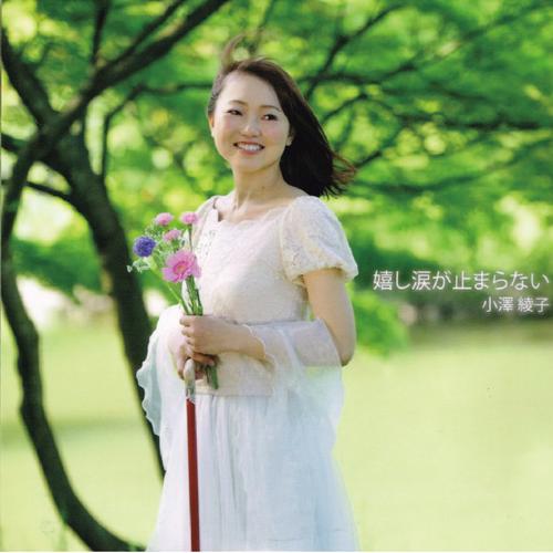 嬉し涙が止まらない/小澤綾子 CD