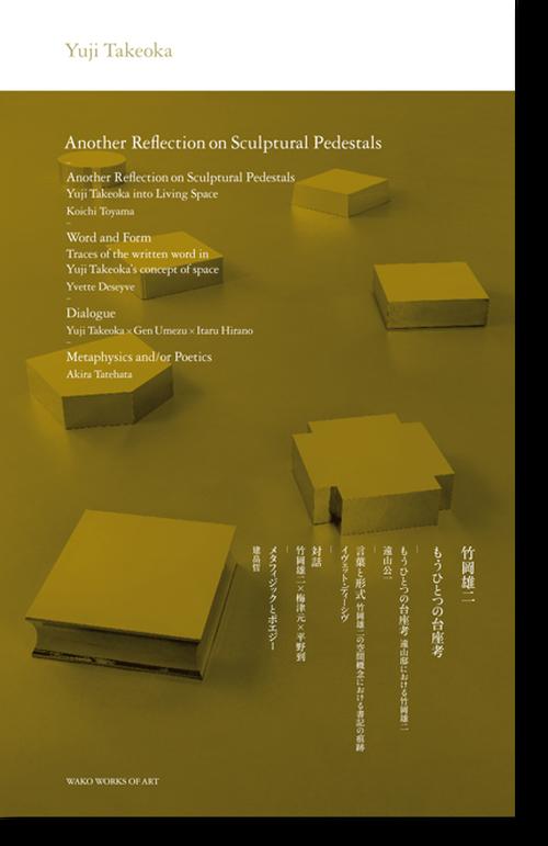 竹岡雄二「もうひとつの台座考」テキストシリーズ06  (Yuji Takeoka)