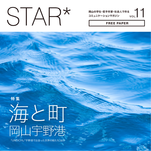 FREEPAPER STAR* 第11号