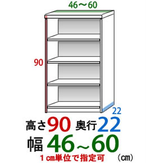 オーダーすき間収納幅46cmー60cm高さ90cm奥行き22cm