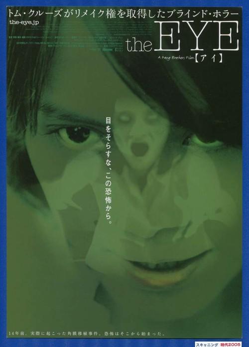 (3) the EYE【アイ】