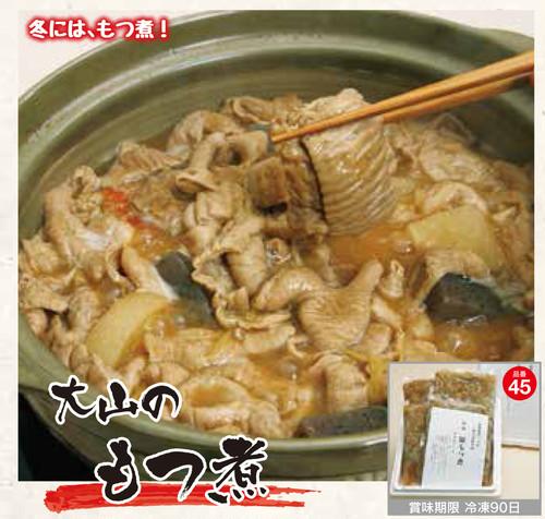 1500g あっさり豚もつ煮【大山総本店】