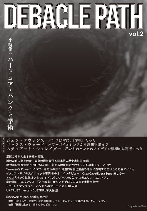 Debacle Path vol.2(書籍)