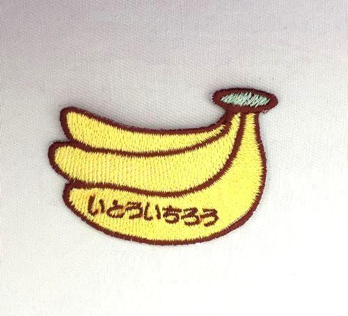 バナナ■フルーツ
