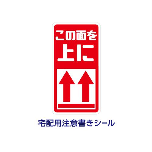 荷札シール 宅配用 注意シール 【この面を上に】(天地無用)200枚(P1995-01)