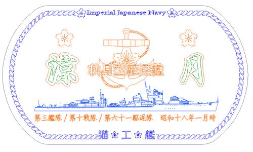 涼月(秋月型駆逐艦)【刻印無】 ドックタグ・アクセサリー/グッズ