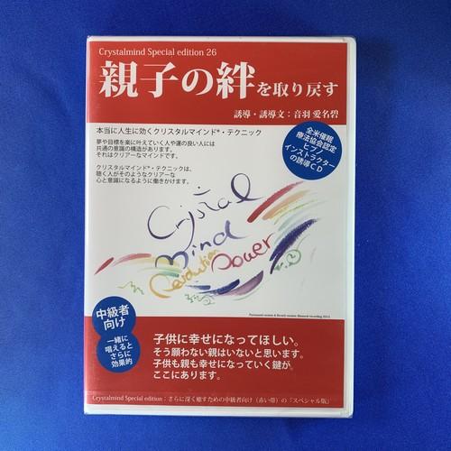親子の絆を取り戻す/Crystalmind Special edition 26