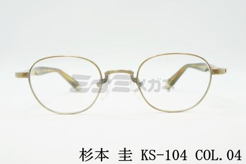 【正規取扱店】杉本 圭 KS-104 COL.04