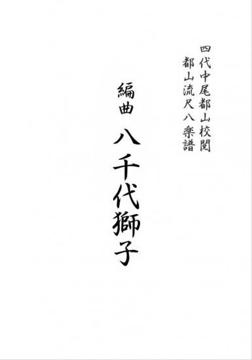 T32i370 HENKYOKUYACHIYOJISHI(Shakuhachi/M. Michio /Full Score)