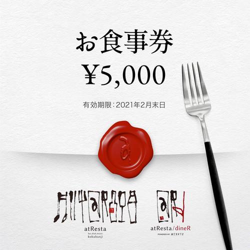 お食事券【5,000円相当】(国分寺atResta、atResta dineR共通)