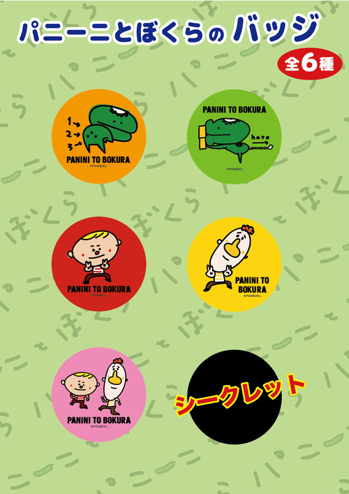 パニーニとぼくら缶バッジ(6種ランダム販売)