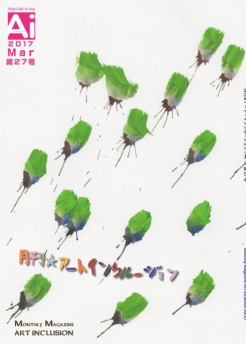月刊★アート・インクルージョン!第27号
