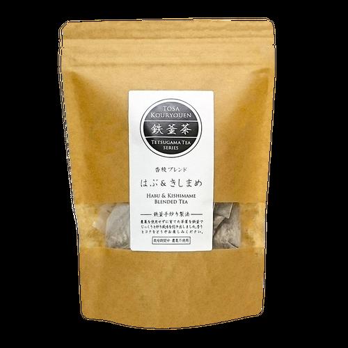 鉄釜茶 はぶ&きしまめ茶【ティーパック・4グラム×16個入り】