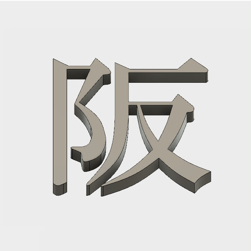 "阪   【立体文字180mm】(It means ""slope"" in English)"