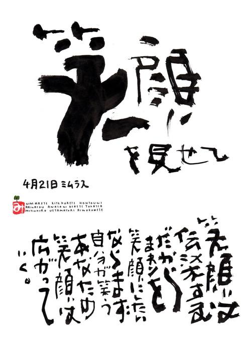 4月21日 誕生日ポストカード【笑顔を見せて】Show me a smile