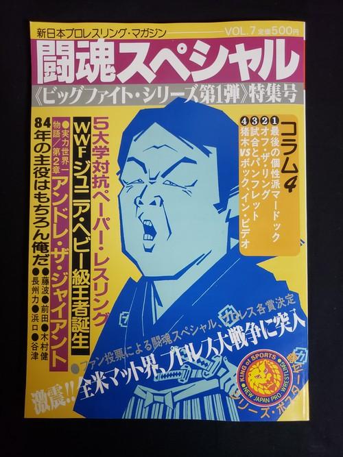 新日本プロレスパンフレット闘魂スペシャル7