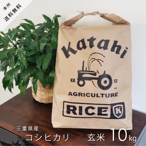 ※新米※◆令和元年三重県産コシヒカリ玄米10㎏◆