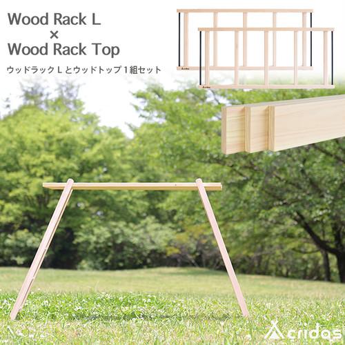 Cridas(クリダス) Wood Rack L & Top Set アウトドア用 ウッドラックL TWR01L ウッドラック トップ TWRT01 1組 ヒノキ 国産木材 テーブル キャンプ 用品 グッズ