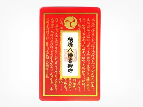 カード御守(赤色)