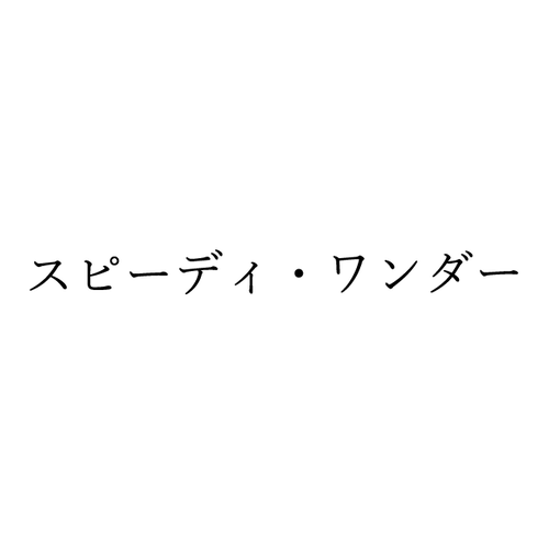 PDFデータ版台本『スピーディ・ワンダー』