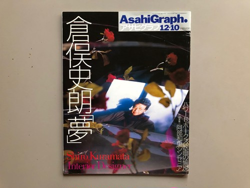 アサヒグラフ 1999年12月10日号 アサヒグラフ 特集 倉俣史朗「夢」