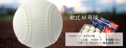 ナガセケンコー 軟式M号球(1球)