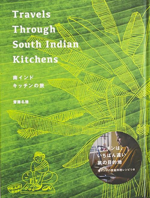 南インド キッチンの旅/齋藤名穂