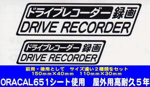 ドライブレコーダースッテカー (録画)・(大・小 2枚組)