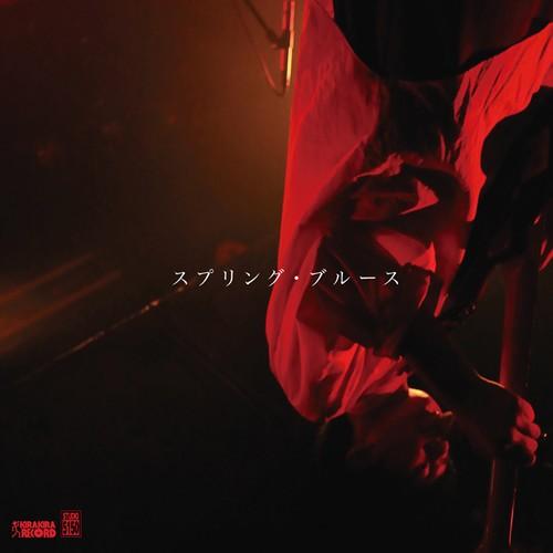 絶望ルーシー『スプリング・ブルース』CD