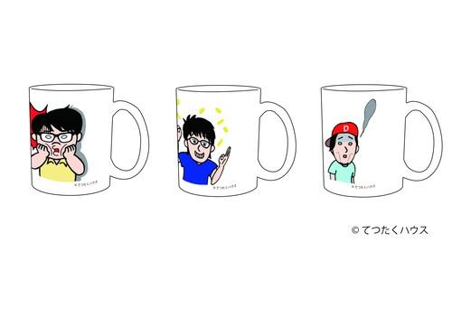 (1月下旬発送) てつたくハウス マグカップ (全3種)