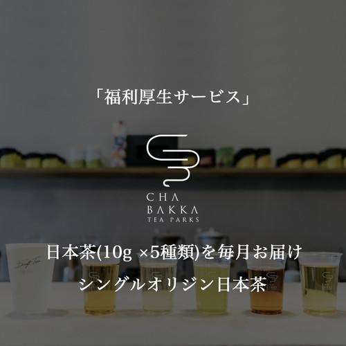 【定期便】日本茶(10g ×5種類)を毎月お届け シングルオリジン日本茶 ベネフィット・ステーション(福利厚生サービス)