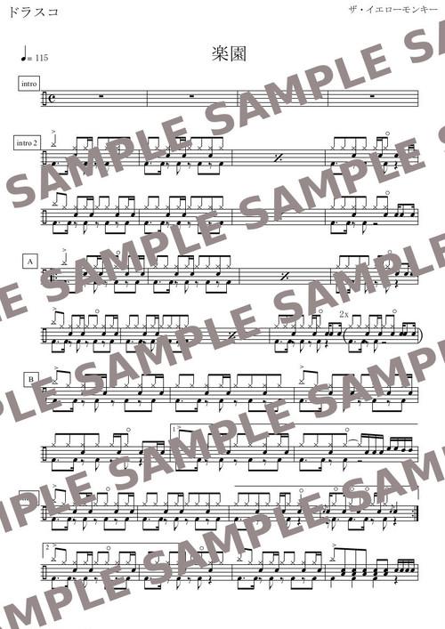 楽園/ザ・イエローモンキー(ドラム譜)