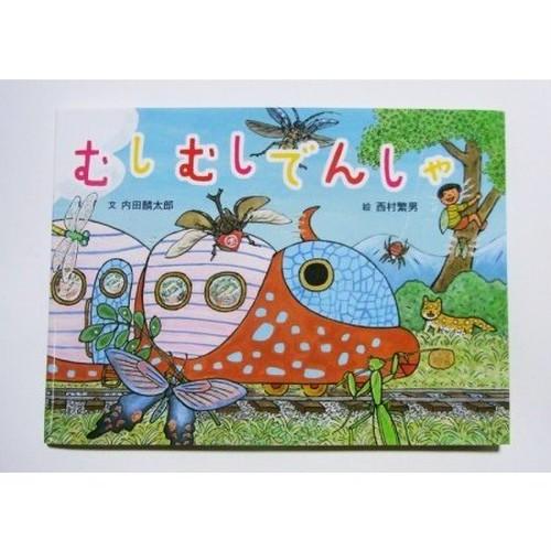 カエルの絵本「むしむしでんしゃ」 4801255-c165