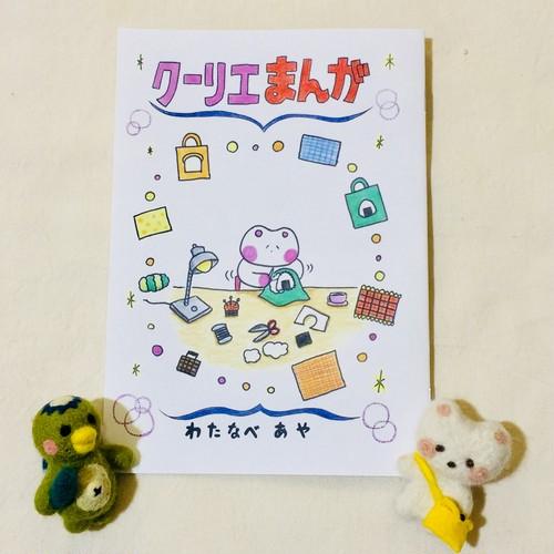 クーリエまんが vol.1